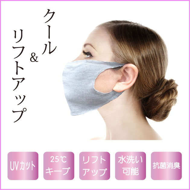 クークチュール・テラビューティーテラクールマスク(1サイズ)TB-034[マスク]